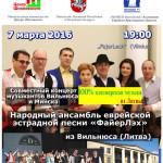 Концерт ВИА еврейской песни и танца «ФаерЛэх» с участием Бориса Идельчика