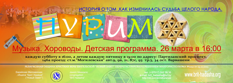 purim2016