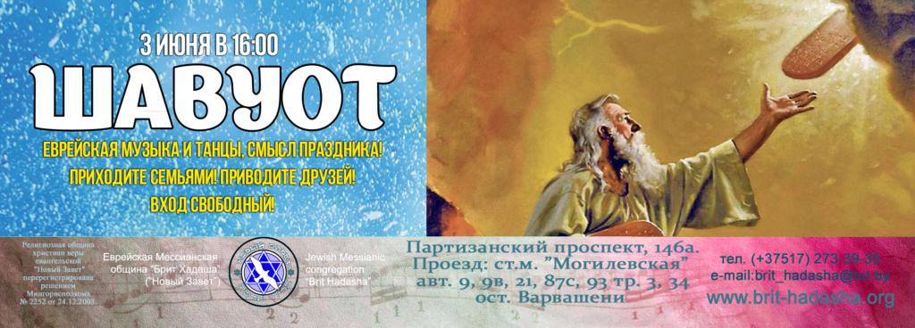 Шавуот — праздник дарования Торы