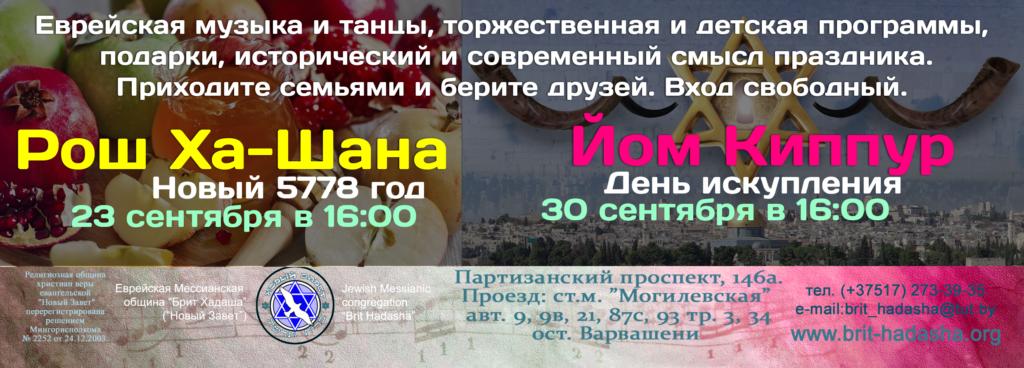 Рош аШана Йом Киппур