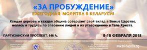 Ежегодная молитва «ЗА ПРОБУЖДЕНИЕ» в Беларуси!